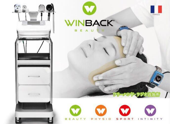 最新美容機器 winback
